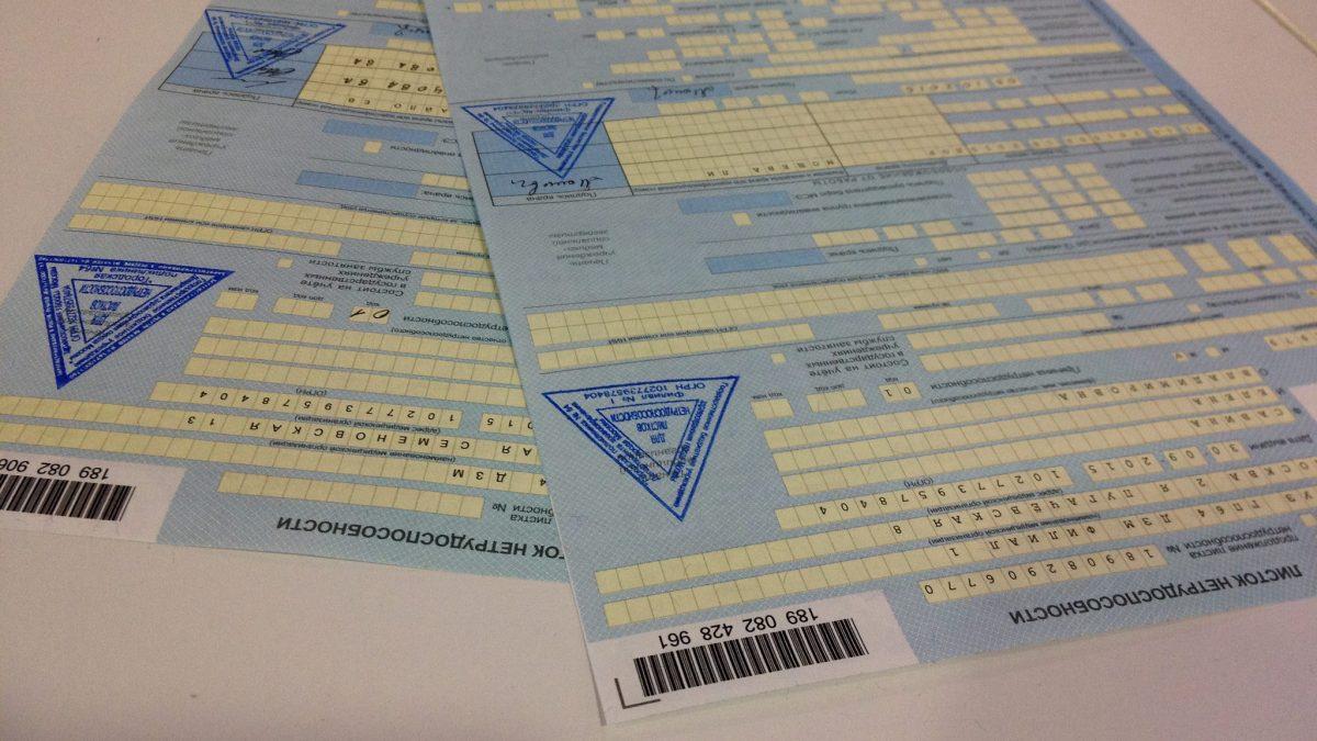 Заказать больничный лист в Краснозаводске